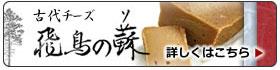 古代チーズ「蘇」牛乳から作った幻の乳製品。蘇とは、古代飛鳥人が愛した風味豊かな乳製品です。懐古なおいしさを限定発売です。